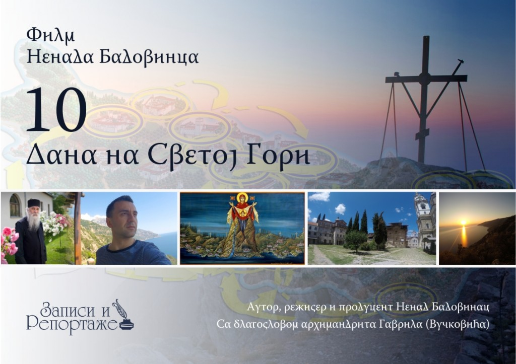 "Poster of the film ""10 days on Mount Athos"""