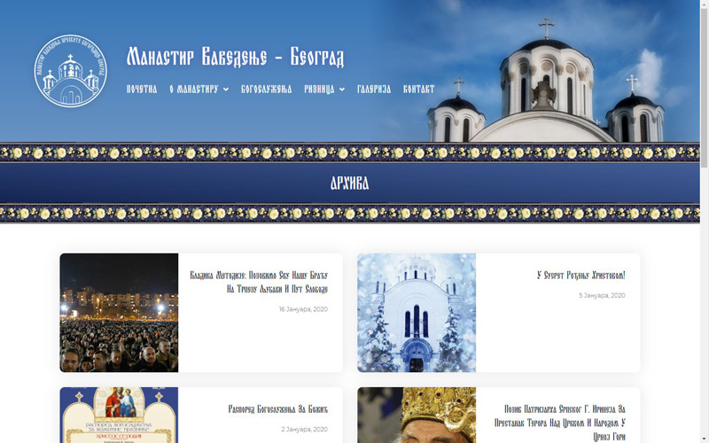 Блог страница