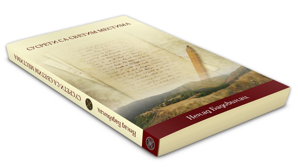 Тродимензионални приказ књиге са корицама