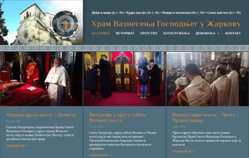 Веб-сајт Храма Вазнесења Господњег